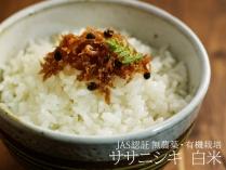 ササニシキ 白米 2.5kg