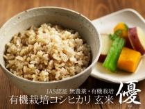 コシヒカリ 優 玄米 2.5kg