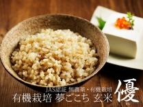 夢ごこち 優 玄米 2.5kg
