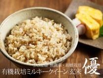 ミルキークイーン 優 玄米 2.5kg