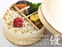 発芽まえちゃん玄米 コシヒカリ 優 420g