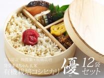 発芽まえちゃん玄米 コシヒカリ 優 420g x 12袋セット