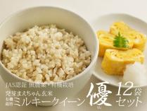発芽まえちゃん玄米 ミルキークイーン 優 420g x 12袋セット