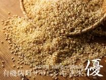 有機栽培ササニシキ 優 玄米 2.5kg