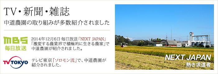 TV・新聞・雑誌 中道農園の取り組みが多数紹介されました