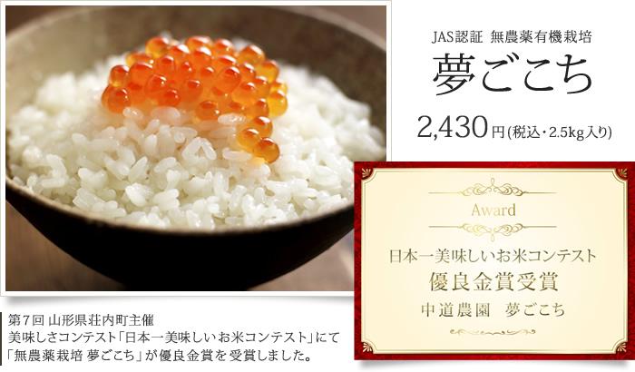 第7回山形県荘内町主催美味しさコンテスト「日本一美味しいお米コンテスト」にて「無農薬栽培 夢ごこち」が優良金賞を受賞しました。